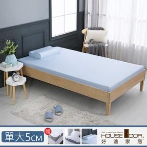 House Door 舒柔尼龍布乳膠床墊5cm保潔超值組-單大3.5尺