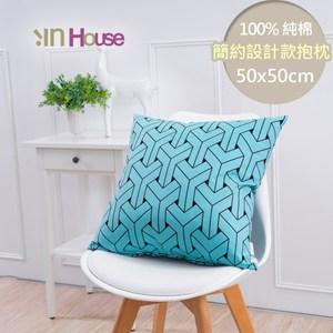IN-HOUSE-簡單系列純棉抱枕-3D交錯(藍-50x50cm)