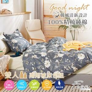 【FOCA清風伴月】雙人 韓風設計100%精梳純棉四件式兩用被床包組雙人