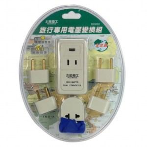 旅行專用電壓變換組