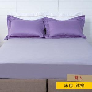HOLA 純棉素色床包 雙人 紫色