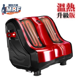 MRF健身大師—神奇魔幻溫熱雕塑型美腿紓壓機-超跑紅超跑紅