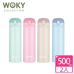 【WOKY 沃廚】316不鏽鋼SWEET保溫隨手瓶500ML*2入棕+綠