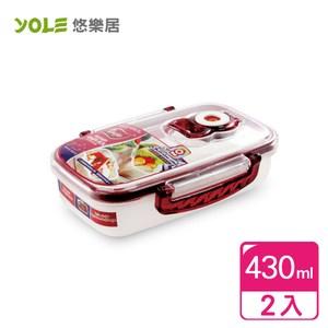【YOLE悠樂居】Cherry氣壓真空保鮮盒-430mL(2入)