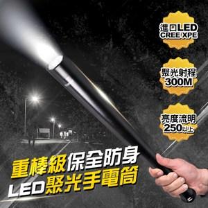TheLife嚴選 重棒級保全防身250流明300米聚光LED手電筒