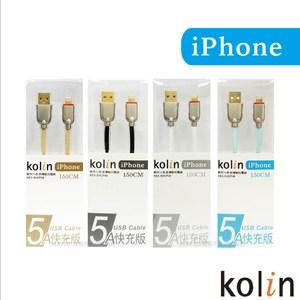 Kolin歌林 5A IPhone 急速傳輸充電線- KEX-SHCP48