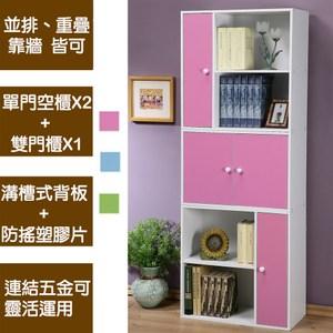 《C&B》任意組多用途書櫃三件組(三色可選)粉紅