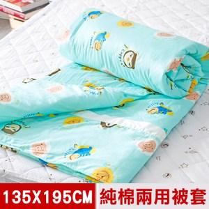 【奶油獅】同樂會系列-100%精梳純棉兩用被套-湖水藍(單人)