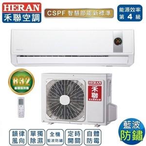 HERAN禾聯10-13坪CSPF變頻單冷一對一冷氣HI-GP63HO-GP63