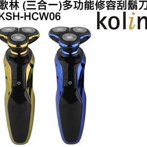 Kolin 歌林 三合一 多功能修容刮鬍刀 KSH-HCW06