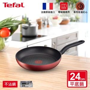 Tefal法國特福  饗宴系列24CM不沾平底鍋