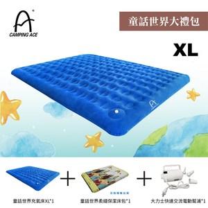 童話世界充氣床大禮包組合-XL號(充氣床+床包+電動幫浦) 露營必備