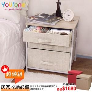 【YOUFONE】日式簡約多尺寸三層抽屜收納櫃附折疊收納椅超殺組合價