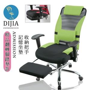 【DIJIA】安雅精品收納電鍍翻轉腳墊款電腦椅/辦公椅(綠)
