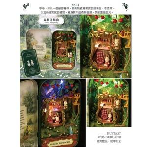 【買達人】奇幻劇場馬口鐵盒DIY模型盒-綠色