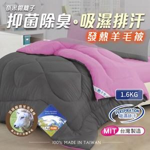 【三浦太郎】奈米銀離子抑菌除臭 吸濕排汗發熱羊毛被1.6KG/八色任選鐵灰+紫色
