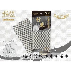 美彩SPA 格子竹碳活膚沐浴巾 12322