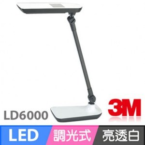 3M 58° 博視燈 調光式LED檯燈 LD-6000 (氣質白)