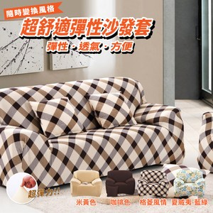 【三房兩廳】格菱風情彈性沙發套-3人座