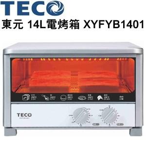 TECO東元14L電烤箱 XYFYB1401
