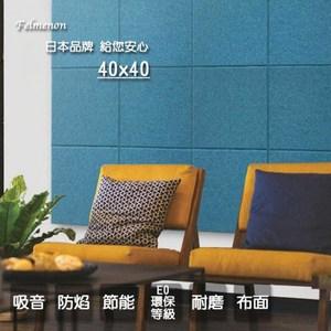【日本Felmenon】立體切邊布面吸音板40x40CM 4片裝淺灰色-GY
