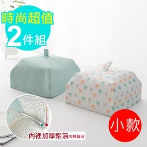 【佶之屋】簡約居家折疊保溫飯菜罩/餐罩(小)-二入組(白三角+藍幾何)