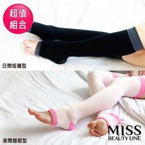 【MISS BEAUTY LINE】韓國 美雕襪 (日間短襪型+夜間
