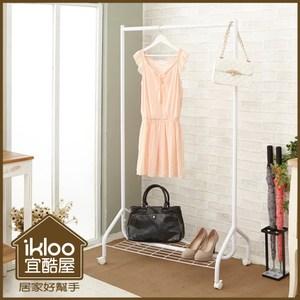 【ikloo】可移式工業風單桿衣架(附底網)◆白