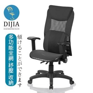 【DIJIA】曙光全網舒壓收納電腦椅/辦公椅(黑)