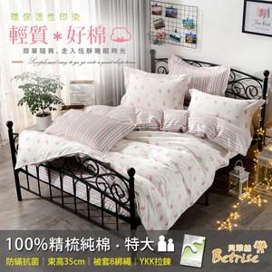 【Betrise草莓花園】特大防蹣抗菌100%精梳棉四件式兩用被床包組