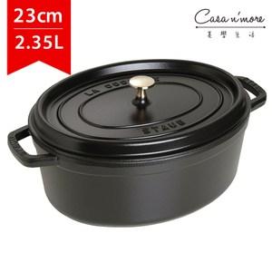 Staub橢圓形鑄鐵鍋 23cm 2.35L 黑 法國製