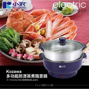 KOZAWA小澤家電 功能防燙蒸煮隨意鍋 KW-0123SP