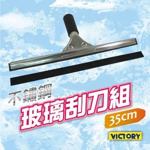 【VICTORY】35cm不鏽鋼玻璃刮刀組(附10入替換刮條)