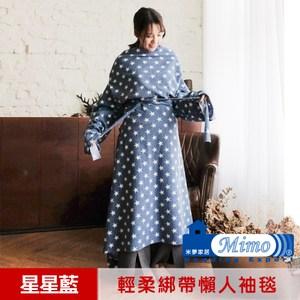 【米夢家居】台灣製造-獨家設計超保暖綁帶式懶人袖毯(兩色可選)星星藍