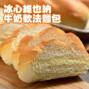 <拿破崙先生>花樣千層組 經典千層1入+鮮奶軟法麵包5入