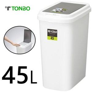 【日本 TONBO】RE.CORO系列單手按壓式垃圾桶45L