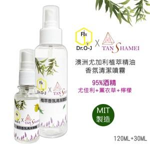 澳洲尤加利植萃精油香氛清潔噴霧-120LM+30ML