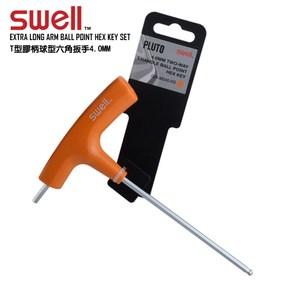 【SWELL】T型膠柄球型六角扳手4.0MM