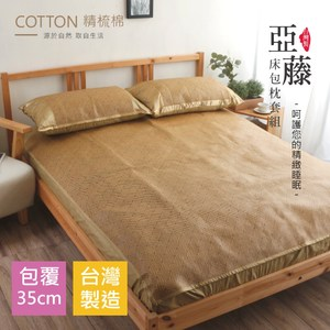 【R.Q.POLO】台灣製亞藤蓆純棉床包組(雙人5X6.2尺)