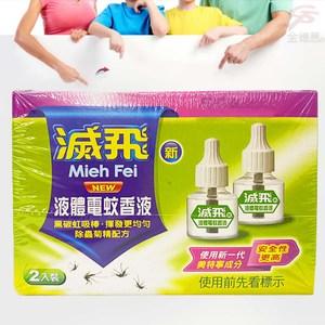 金德恩 台灣製造 新液體電蚊香液1盒2瓶/蚊子盒