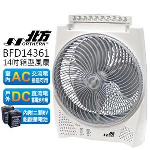 德國北方 14吋風罩充電式DC節能箱扇(LED照明燈) BFD14361