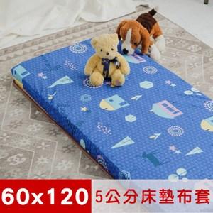 米夢家居-夢想家園-純棉+紙纖蓆面嬰兒床墊布套-深夢藍(60X120)