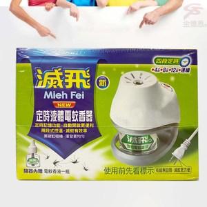 金德恩 台灣製造 定時液體電蚊香器/附電蚊香液45ml/蚊子盒