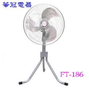 華冠 18吋 鋁葉三腳立扇 FT-186 ◆ 高密度護網安全貼心◆ 可左右擺頭,