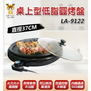 LAPOLO 藍普諾 4.2L桌上型低脂圓烤盤 LA-9122