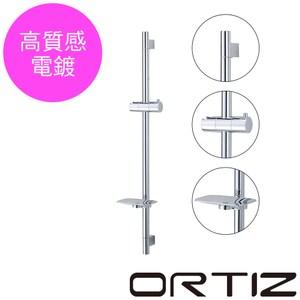 【ORTIZ】精品款升降淋浴滑桿(83CM)