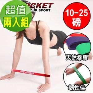 【AD-ROCKET】PRO FITNESS橡膠彈力帶(紅)超值兩入組