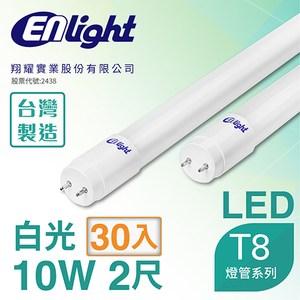 【Enlight】T8 2尺10W-LED全塑燈管30入 (白光6000K)
