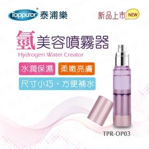 【Toppuror 泰浦樂】氫美容噴霧劑(TPR-OP03)