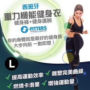 西班牙G-Fitters重力機能健身衣 L(健身褲+健身護腕)
